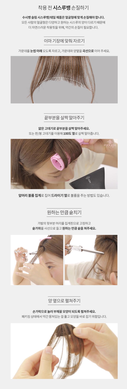 G마켓 - (핑크에이지)수시뱅/슬림미니시스루뱅/앞머리가발에 대한 갤러리